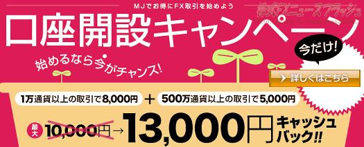 MJ キャンペーン キャッシュバック 8,000円