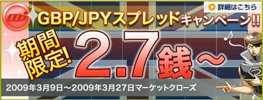 MJ Spotboard GBP/JPY ポンド円 スプレッド2.7 キャンペーン 期間延長(2009年4月30日(木)まで)
