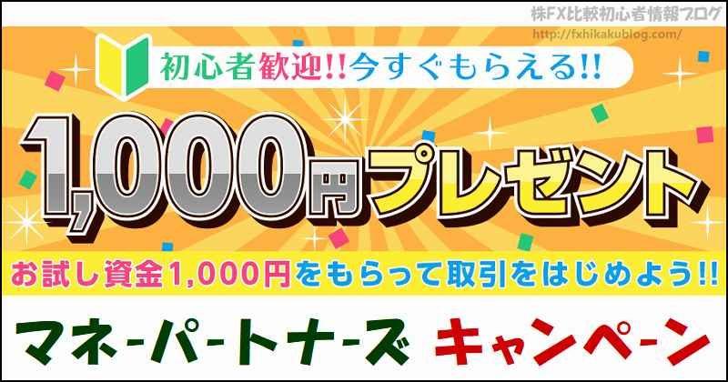 マネーパートナーズ キャンペーン キャッシュバック 1,000円