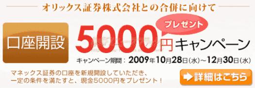 マネックス証券 オリックス証券 合併 5,000円 キャンペーン
