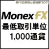 マネックスFX 1000通貨単位 手数料無料 1枚 1lot 最低取引単位 最低売買単位 発注単位 購入単位 注文単位