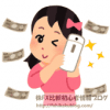FX 株 リカコ 里香子 里佳子 利香子