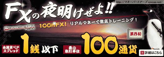 マネーパートナーズ 1,000通貨