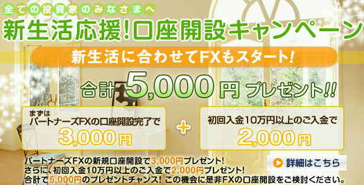マネーパートナーズ キャンペーン キャッシュバック 5000円