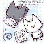 猫 携帯ゲーム機 ニンテンドーDS