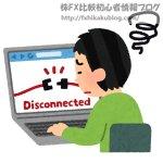 男性 パソコン PC インターネット 繋がらない 切断