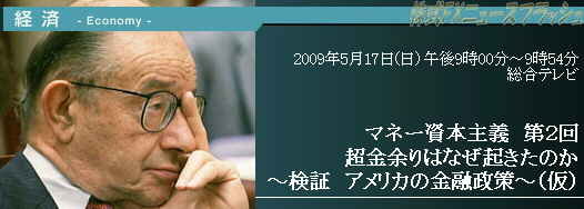 NHKスペシャル マネー資本主義 第2回 超金余りはなぜ起きたのか? カリスマ指導者たちの誤算 ユーチューブ無料動画(2009年5月17日放送)