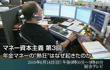 """NHKスペシャル special マネー資本主義 第3回 年金マネーの""""熱狂""""はなぜ起きたのか"""