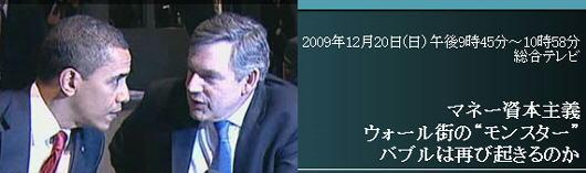 """NHKスペシャル マネー資本主義 第6回 ウォール街の""""モンスター""""バブルは再び起きるのか"""