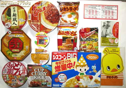 日清食品ホールディングス 2013年 平成25年 12月発送 株主優待