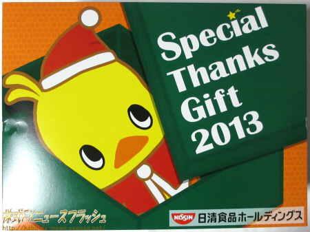 日清食品ホールディングス 株主優待 2013年 平成25年 12月 箱 ひよこちゃん