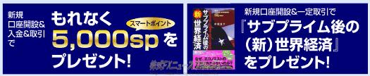 NTTスマートトレード 5,000スマートポイント(sp) キャンペーン