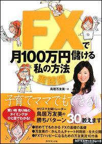 FXで月100万円儲ける私の方法  実践編 鳥居万友美