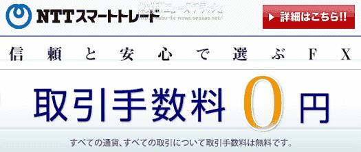 NTTスマートトレード FX 1,000通貨 手数料無料 1枚 1lot 最低取引単位 最低売買単位