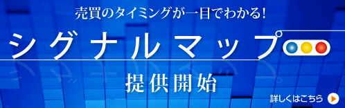 NTTスマートトレード シグナルマップ