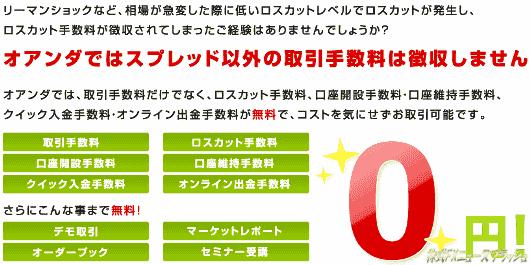 OANDA JAPAN オアンダジャパン 口座管理料 口座維持手数料 口座維持費 口座管理費 口座開設費 費用