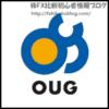 OUGホールディングス 株主優待 魚 水産加工品 水産物 権利確定日 権利確定月 いつ頃届く いつ来る 発送時期 発送日