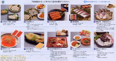 OUGホールディングス 株主優待 2013年 平成25年 ほたて 海老 辛子明太子 鮭 干物 いくら 数の子 おせち サーモン 鯨鍋