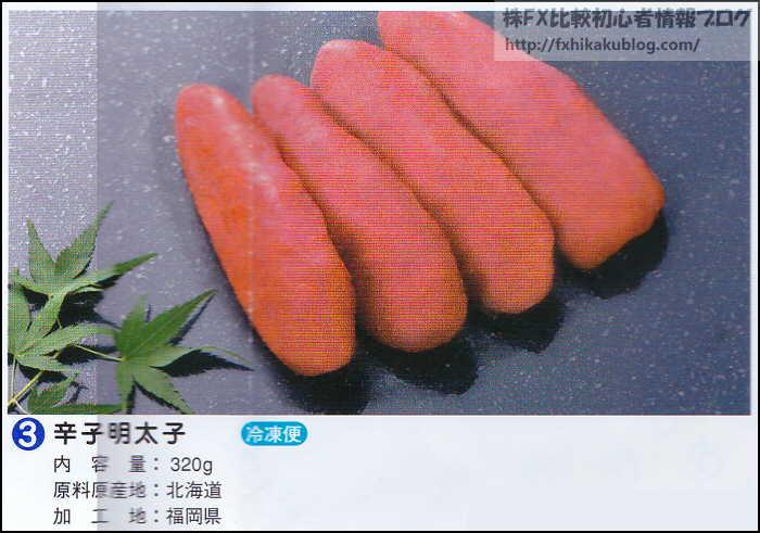 OUGホールディングス 2020年 株主優待 辛子明太子