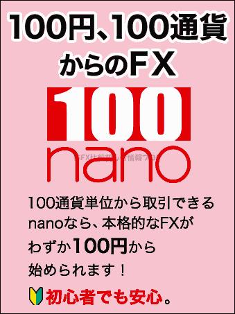 パートナーズFX nano