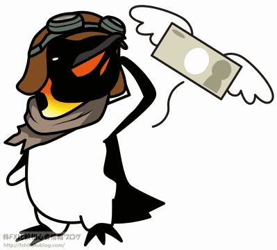 エンペラーペンギン 羽が生えて飛んで行く羽が生えて飛んで行くお金 お札