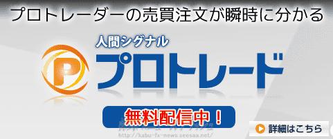 人間シグナル プロトレード NTTスマートトレード FXシグナル配信