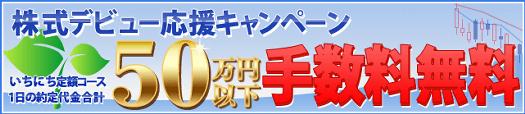 楽天証券 株取引手数料無料 キャンペーン(2009年3月末まで)