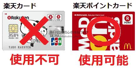 マクドナルド 楽天カード 使えない 楽天ポイントカード 使用可能