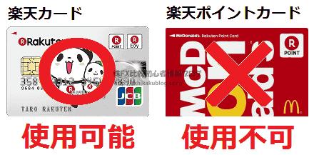 マクドナルド以外 楽天カード 使用可能 楽天ポイントカード 使えない