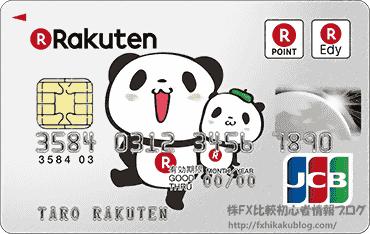 楽天カード クレジットカード パンダデザイン