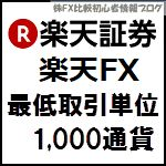 楽天証券FX 楽天FX 最低取引単位 1000通貨