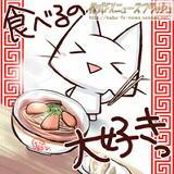 ラーメン 食べる 猫