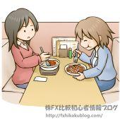 女性 食事 レストラン ファミレス