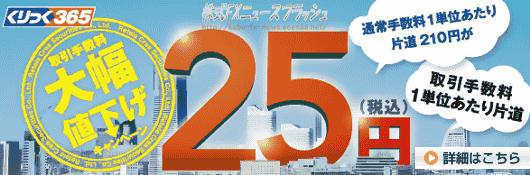 リテラ・クレア証券 リテラFX 手数料 キャンペーン