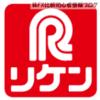 リケン 理研ビタミン 株主優待 権利確定日 権利確定月 いつ頃届く いつ来る 到着 発送時期 発送日