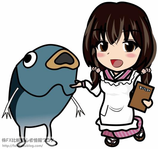 手足の生えた魚と割烹着の女の子