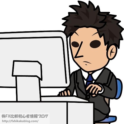 パソコン操作するサラリーマン男性