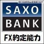 サクソバンク証券 FX 約定力 約定能力