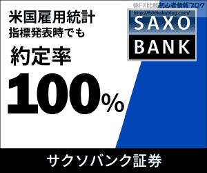 サクソバンク証券 米国雇用統計指標発表時でも約定率100%