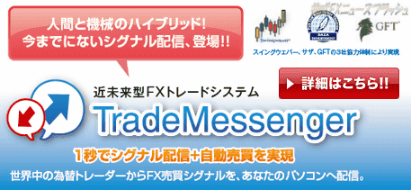 saza-investment-trade-messenger.png