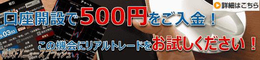 SBI FXトレード  キャッシュバック 500円