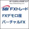 SBI FXトレード デモ口座 デモ取引 デモトレード バーチャルFX  FX模擬取引
