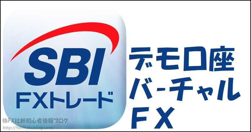 SBI FXトレード デモ口座 バーチャルFX