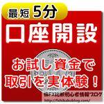 SBI FXトレード 口座開設 500円 キャンペーン