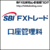 SBI FXトレード 口座管理料 口座維持手数料 口座維持費 口座管理費 口座開設費 費用