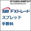 SBI FXトレード スプレッド 手数料