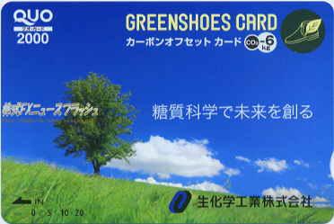 生化学工業 株主優待 QUOカード 2000円