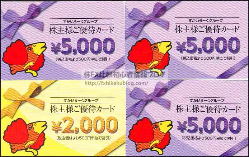 すかいらーく 株主優待 株主様ご優待カード 17,000円分(5,000円×3枚+2,000円×1枚)