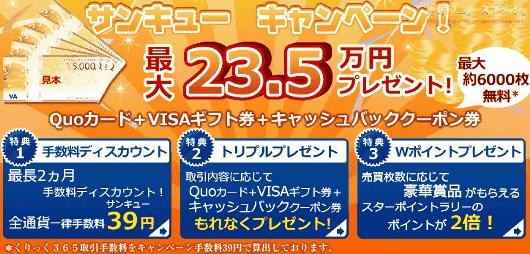 スター為替証券 キャンペーン QUOカード VISAギフト券 キャッシュバッククーポン券 プレゼント(2010年12月31日(金)まで)