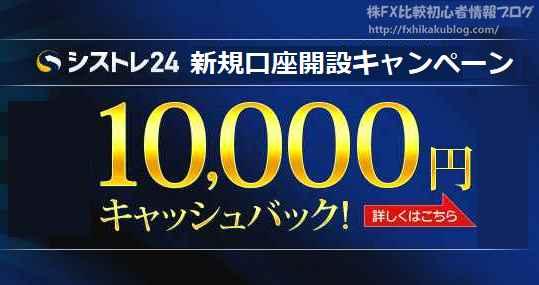 シストレ24 新規口座開設キャンペーン キャッシュバック 10000円